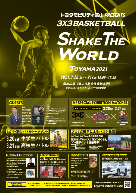 トヨタモビリティ富山 PRESENTS 3X3BASKETBALL SHAKE THE WORLD TOYAMA 2021