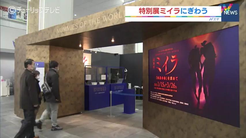 展 富山 ミイラ チケット:チューリップテレビ開局30周年記念 特別展「ミイラ」